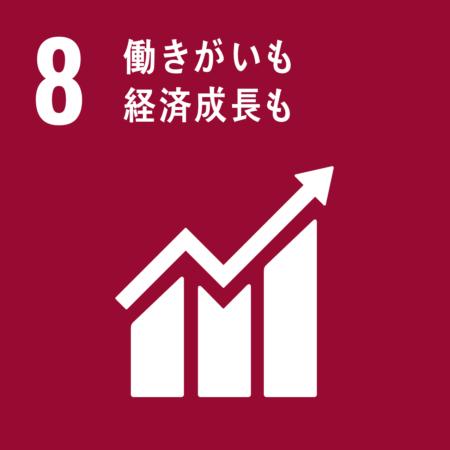 8働きがいも経済成長も