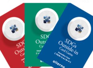 SDGsアウトサイドイン・カードゲーム