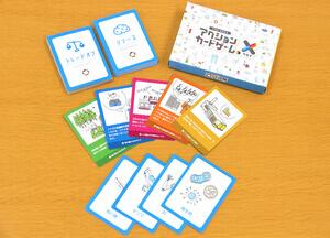 THE SDGs アクションカードゲーム X