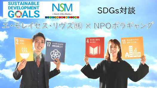 NPOボラギャング様取材サムネイル
