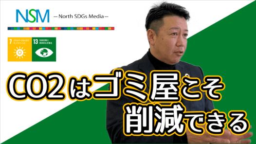 日本クリーン様サムネイル