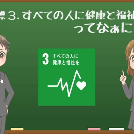 目標3アニメ