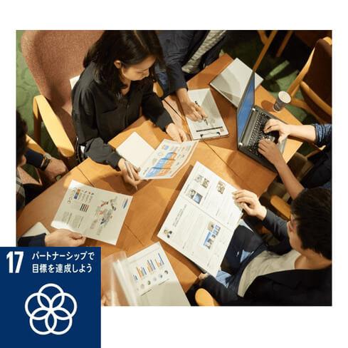 17番目のゴールと企業のSDGs戦略会議