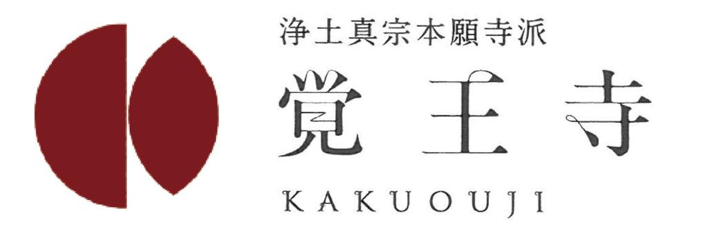 覚王寺ロゴ