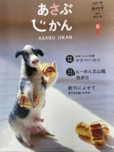 あさぶじかん創刊号