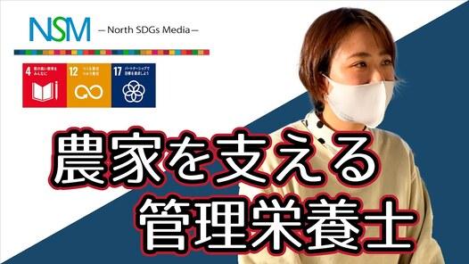 北海道札幌市管理栄養士山西言枝様インタビューサムネイル