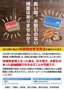 休眠預金等活用法ポスター(引用:金融庁)