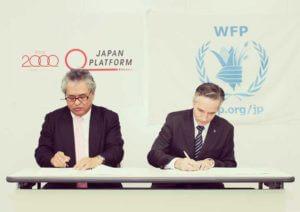 国際機関との支援物資備蓄に関する契約