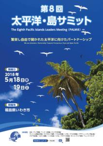 第8回太平洋・島サミット(PALM)広報ポスター