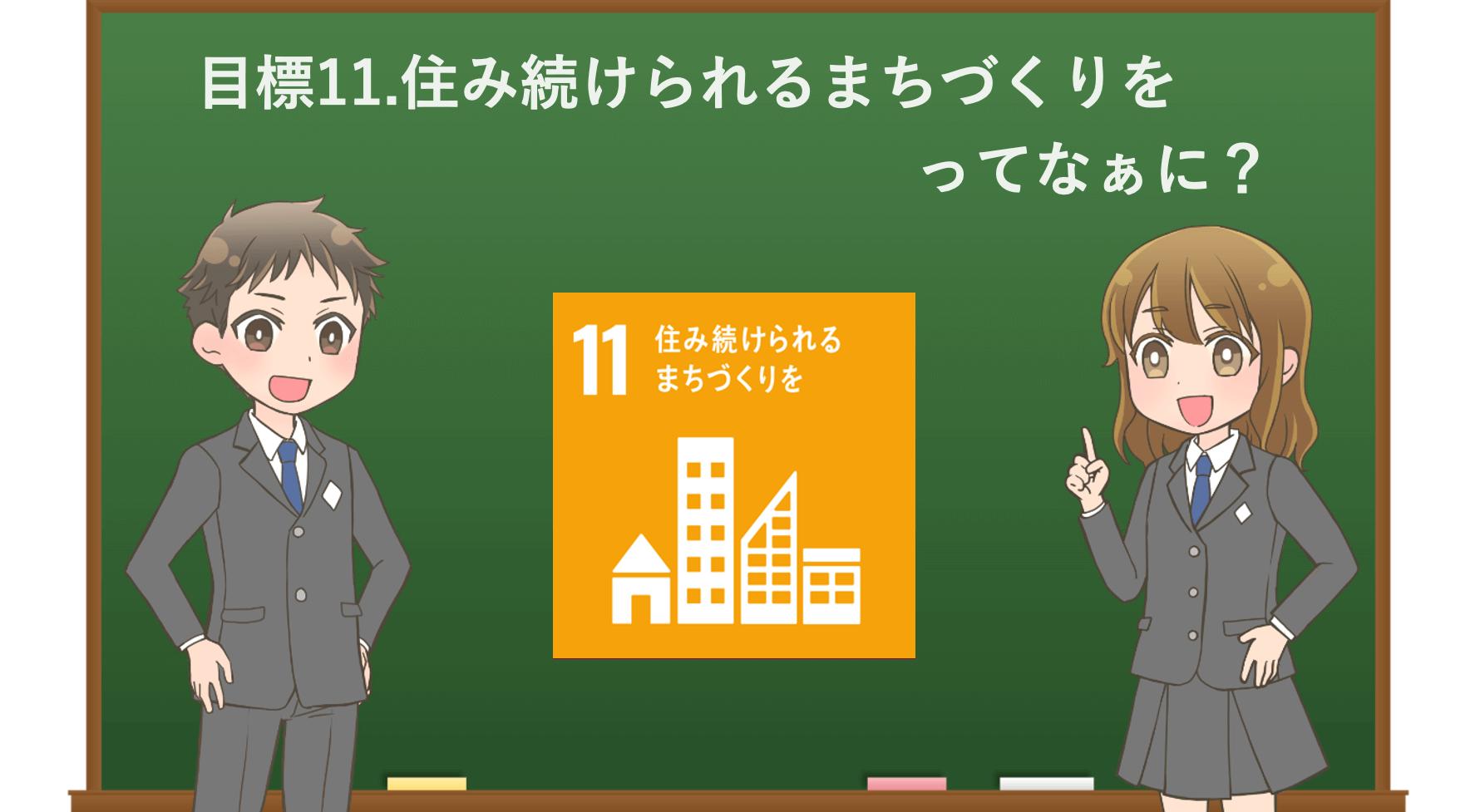 アニメ11サムネ