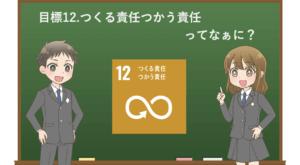 アニメ12サムネ