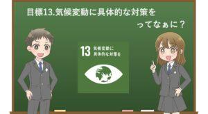 アニメ13サムネ