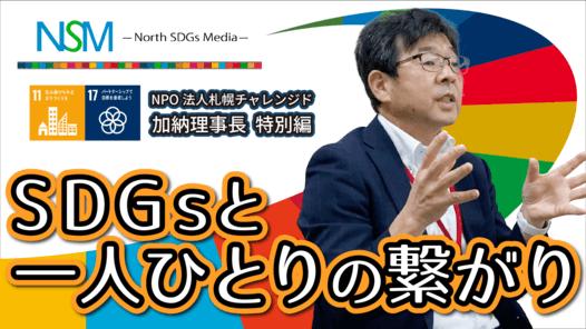 札幌チャレンジド加納理事長〜SDGsと一人ひとりの繋がり〜
