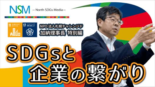 札幌チャレンジド加納理事長〜SDGsと企業との繋がり〜