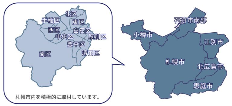 取材対応マップ