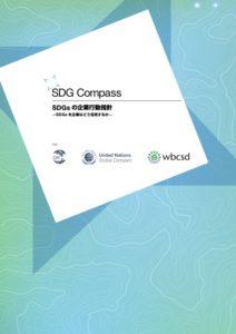SDG_Compass_Japanese