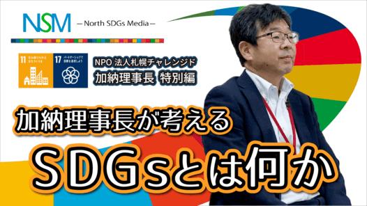 札幌チャレンジド加納理事長〜加納理事長が考えるSDGsとは何か〜