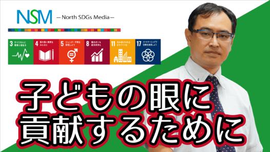 福岡県福岡市 一般社団法人みるみるプロジェクト【取組事例インタビュー】